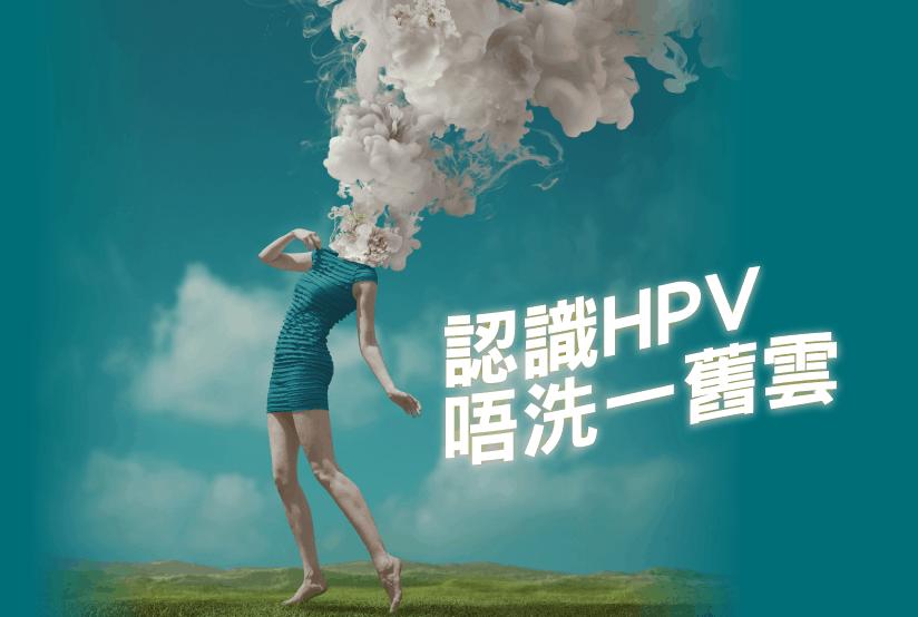 成日聽HPV疫苗,子宮頸癌疫苗,hpv9合1,九價疫苗,加衞苗9,HPV vaccine,又有咩分別?