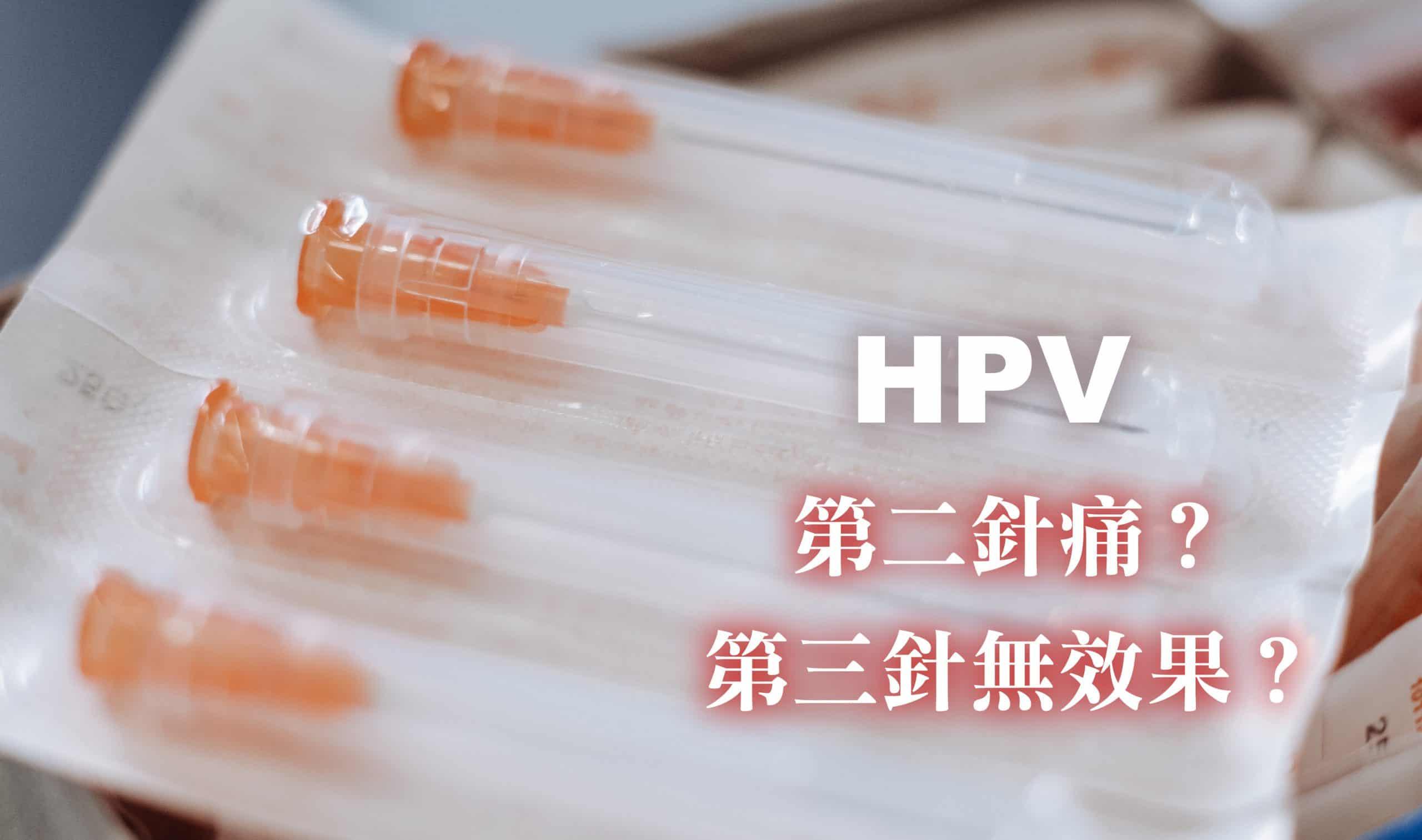 【HPV 9合1資訊】為什麼打完HPV第二針痛?延遲打hpv第三針,仲有無效果?