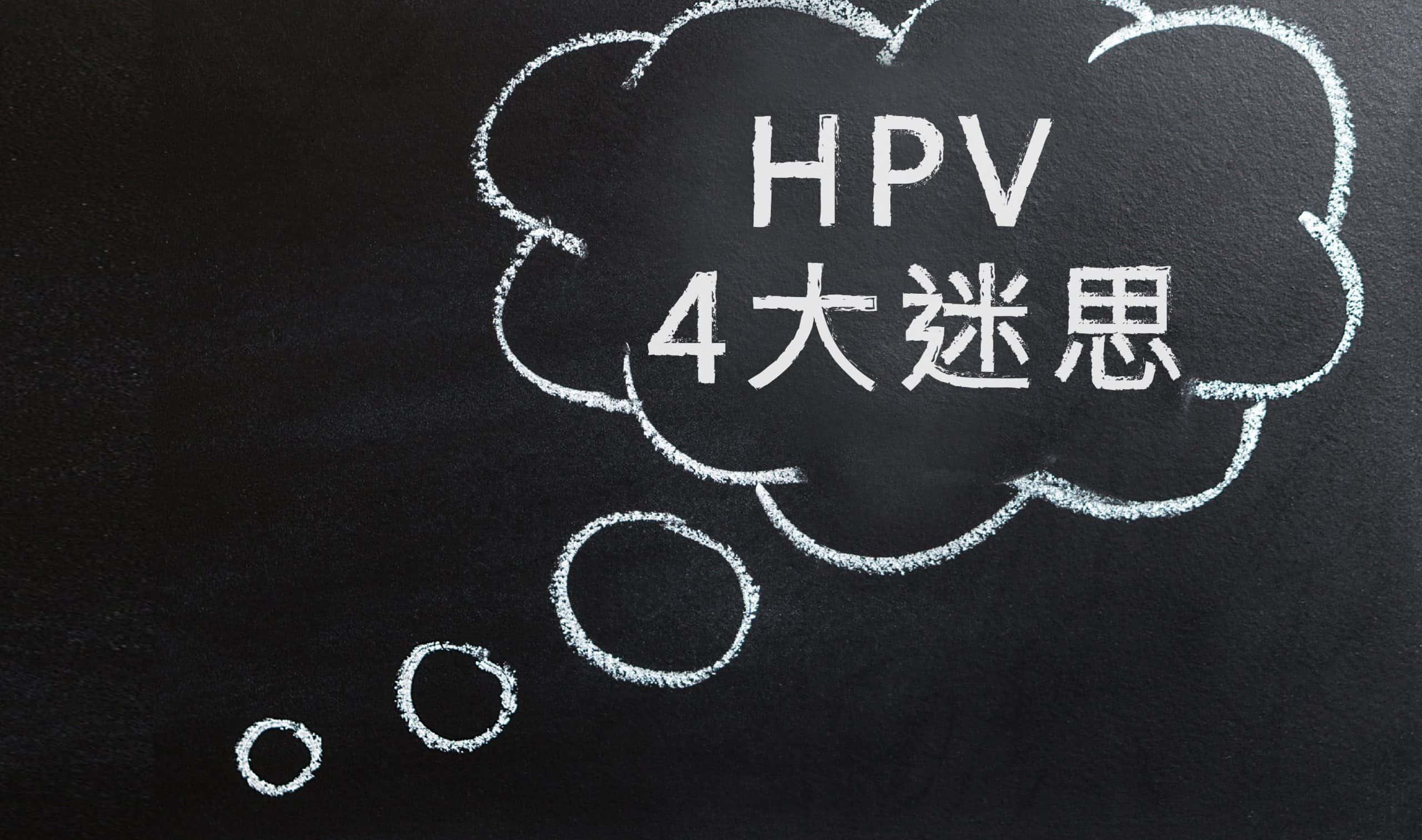 打hpv疫苗年齡有無限制?最平唔係家計會?一文破解4大迷思