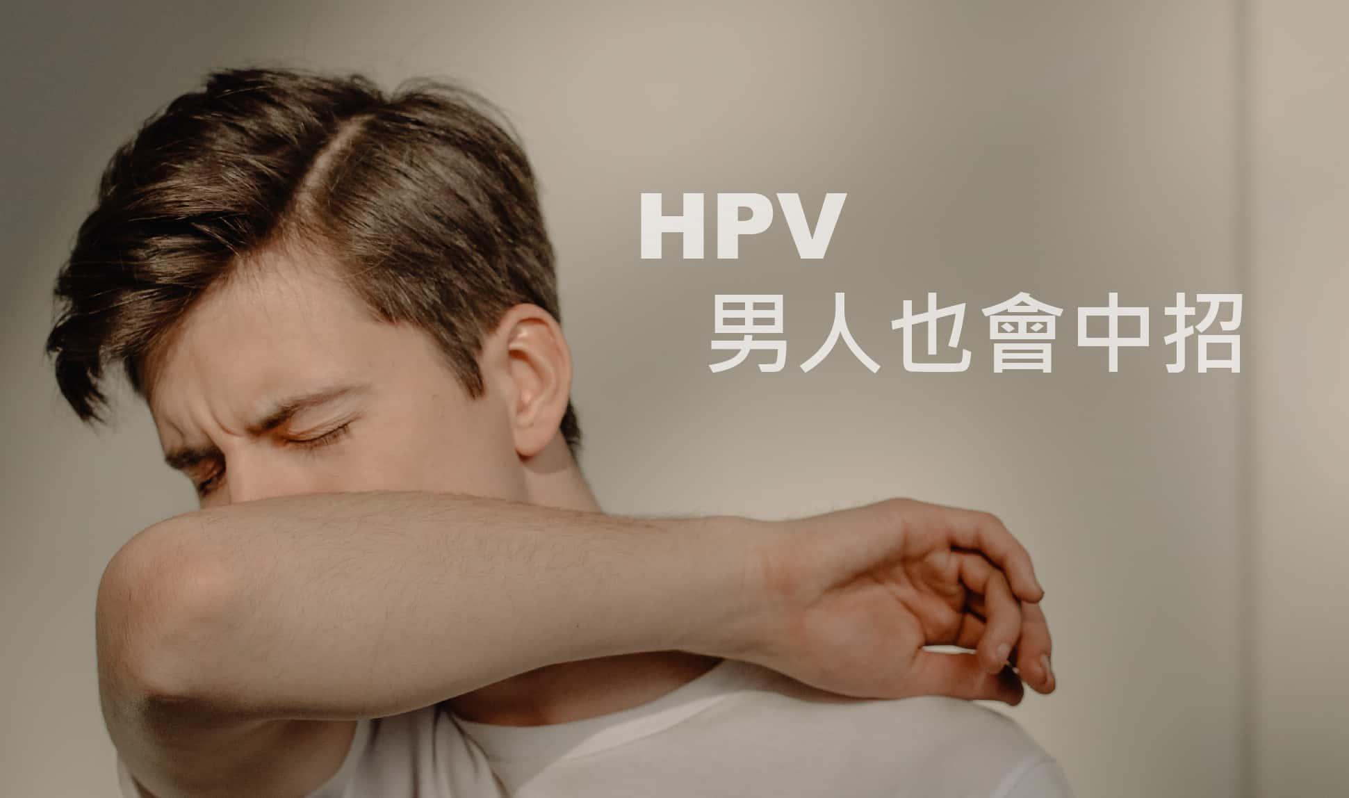 感染hPV男性一樣逃不掉,HPV男人也會中招,其實HPV疫苗男女都應該一起接種!