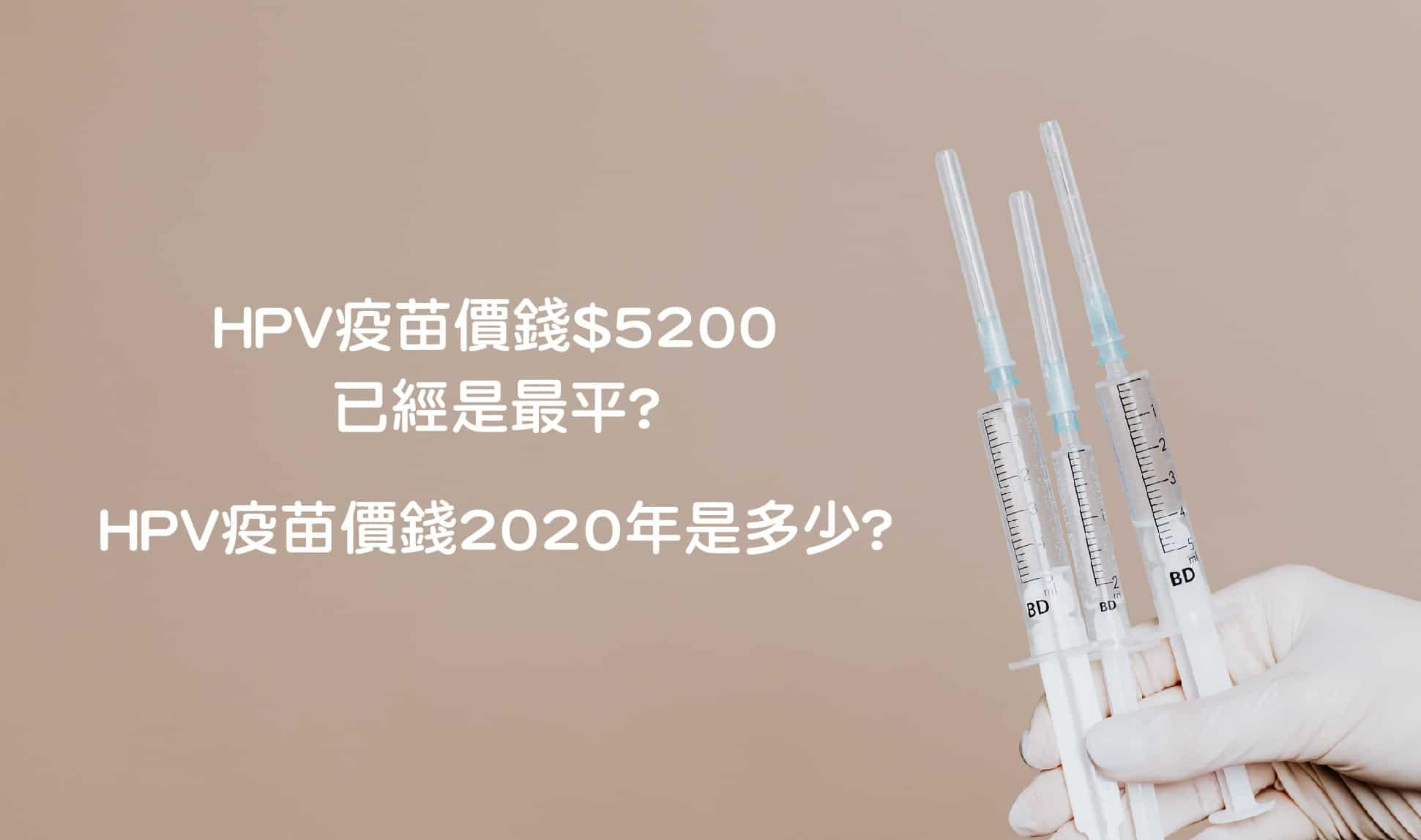 HPV疫苗價錢00已經是最平?HPV疫苗價錢2020年是多少?