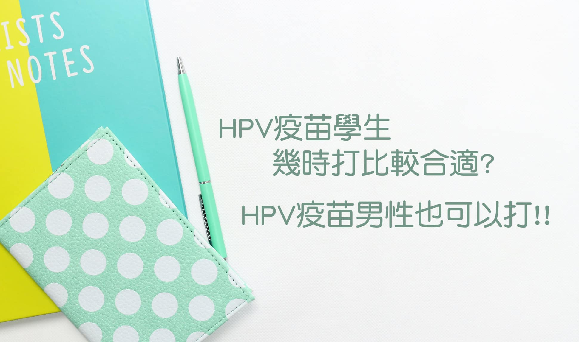 HPV疫苗學生幾時打比較合適?原來HPV疫苗男性也可以打!!