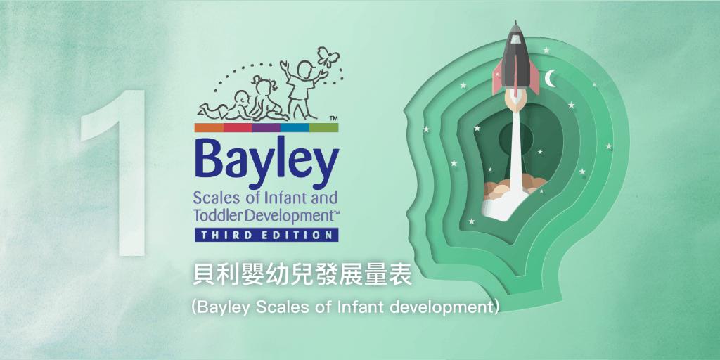 發展遲緩檢測工具(Bayley)