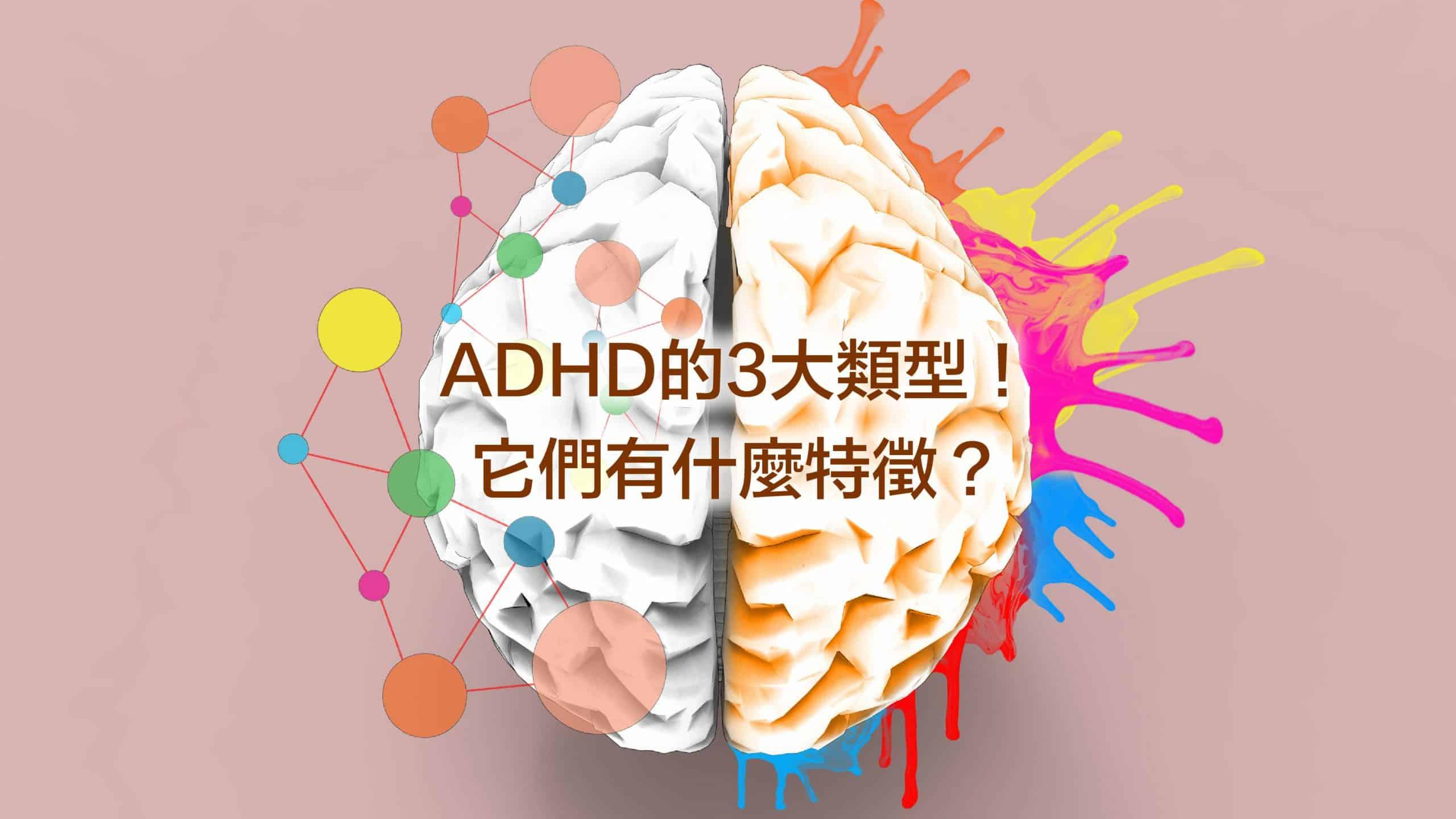 ADHD的3大類型!它們有什麼特徵?